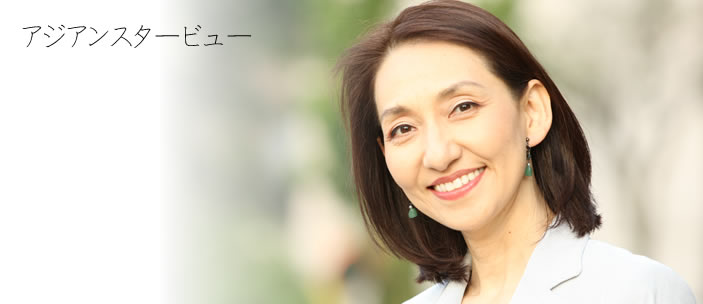 上野まり子のアジアンスター